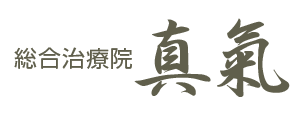 総合治療院 真氣 公式サイト